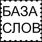 База слов