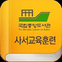 사서교육훈련 icon