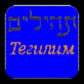 Тегилим