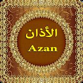 الاذان - Islamic Azan