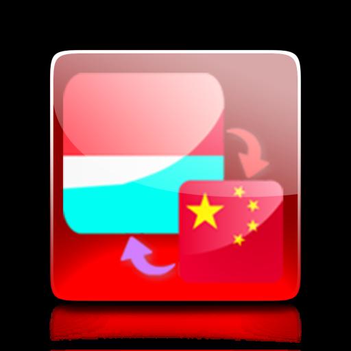 Kamus Mandarin 教育 App LOGO-APP開箱王