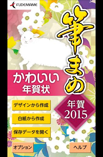 女子向け年賀状デザイン:筆まめ年賀2015 かわいい年賀状