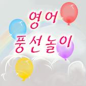 유아용 영어 풍선 놀이