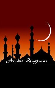 阿拉伯語鈴聲