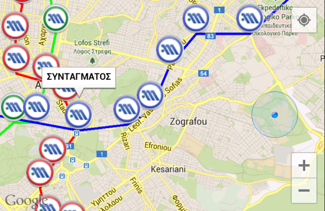 ARgo - Metro Athens - screenshot