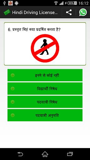 Hindi Driving License Test download 1