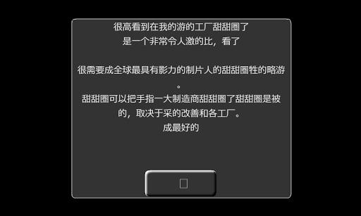 【免費策略App】工厂的甜甜圈(遥控器段)。-APP點子
