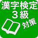 漢字検定3級対策