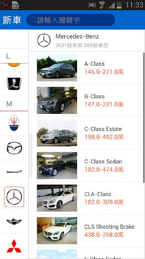 【免費生活App】8891新車-APP點子