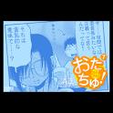 おたちゅ! 第7集 logo