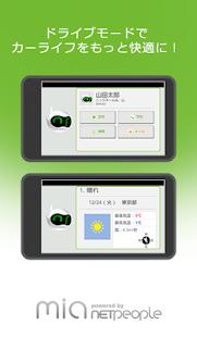 mia(ミア)|音声対話アシスタント- screenshot thumbnail