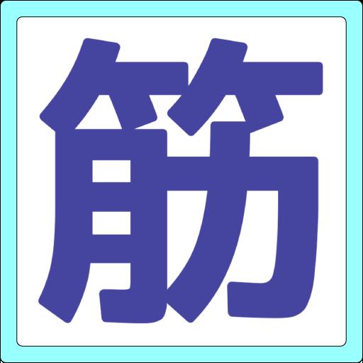 筋肉単語帳 教育 App LOGO-硬是要APP