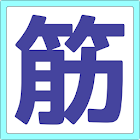 筋肉単語帳 icon
