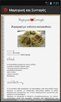 Screenshot of Our Greek Recipes