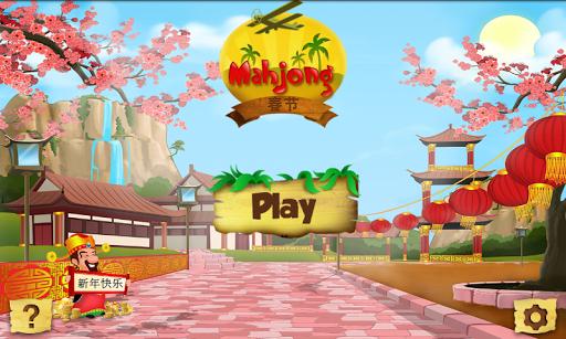 Mahjong: 春节