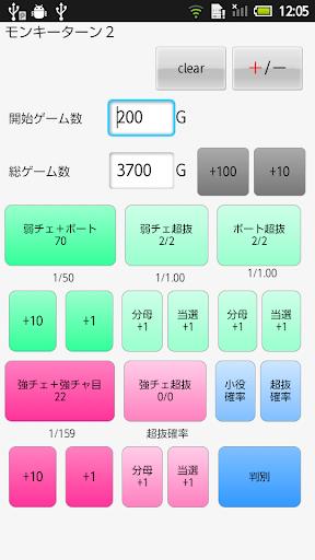 モンキー2判★モンキーターン2用カウンター 設定判別アプリ