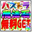 パズドラ 魔法石を無料で購入する方法 【まほうせきむりょう】 icon