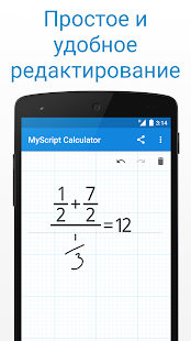 MyScript Calculator Screenshot