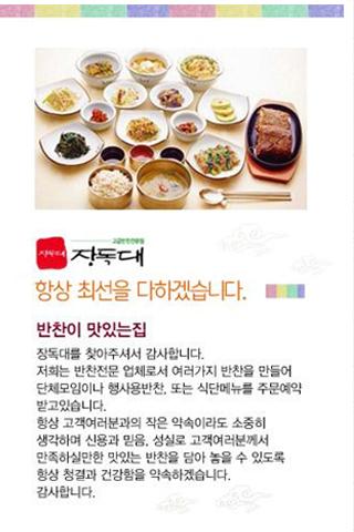 【免費旅遊App】장독대영통점-APP點子