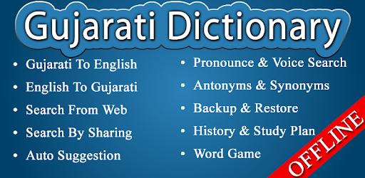 Medical Dictionary English To Gujarati Pdf
