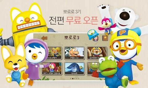 다음키즈짱 - Daum Kids(유아,동요,뽀로로) - screenshot thumbnail