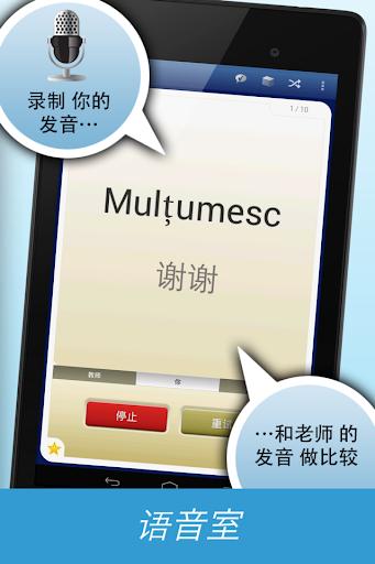 玩教育App|Nemo 罗马尼亚语 [免费]免費|APP試玩