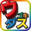 ウゴキダス logo