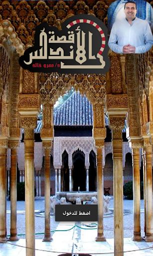 قصة الأندلس - عمرو خالد