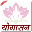 Yogasana In Hindi icon