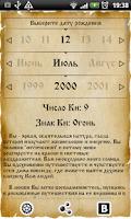 Screenshot of Тайна Рождения