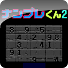ナンプレくん2 icon