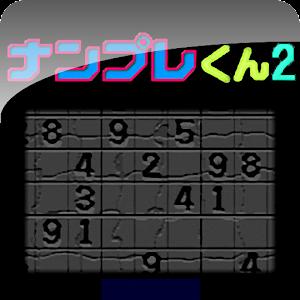 ナンプレくん2 for PC and MAC