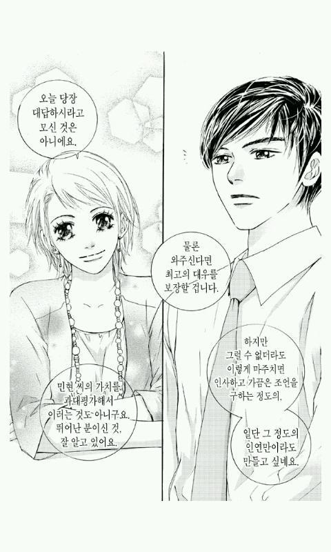 [만화] 누나팬닷컴 - screenshot