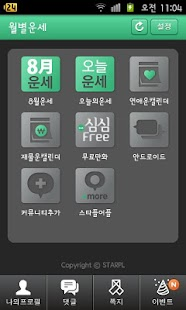 월별운세8월 - screenshot thumbnail