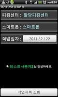 Screenshot of 경기친환경_피킹센터