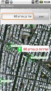 Bike Tel Aviv (tel o fun ) screenshot
