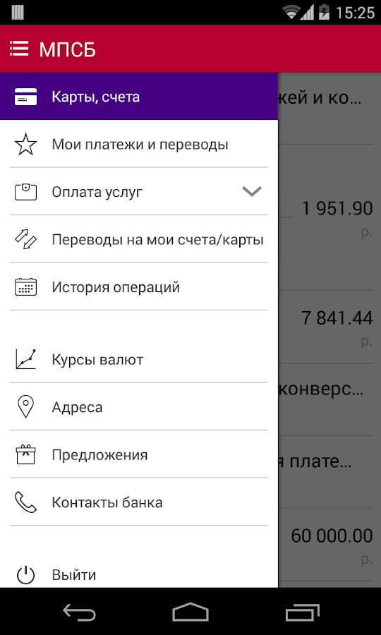 МПСБ - screenshot