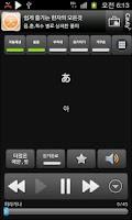 Screenshot of Korean-Japaness Word Player