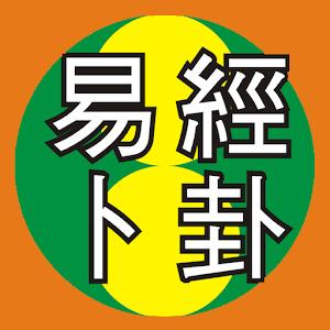 生活App|吉祥易經卜卦正式版 LOGO-3C達人阿輝的APP