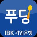 IBK푸딩 icon
