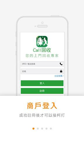 Call 回收 - 商戶版
