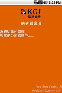凱基隨身營業員- screenshot thumbnail