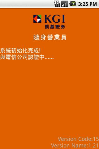凱基隨身營業員- screenshot