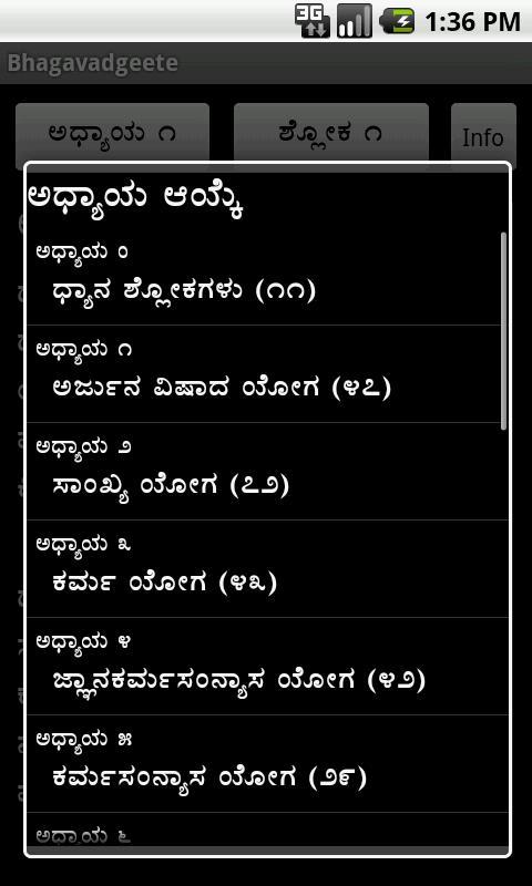 Bhagavadgeete - screenshot
