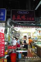 泰風味小吃店