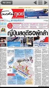 Post Today E-Paper