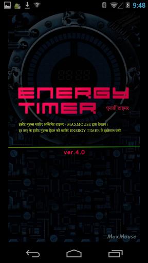 Energy Timer Bihari English