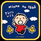 Minna No Tabo Be Happy Theme icon