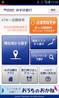 Screenshot of ATM・店舗検索