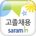 고졸채용 사람인 - 고졸 취업 채용이 쉬워진다 icon